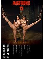 MASOTRONIX 13 羽生亞里沙 佐佐木雛
