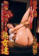 熟女小便漏尿 被漏尿快感征服的熟女們 村上涼子
