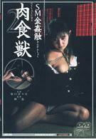 肉食獣・2 坂口奈々江