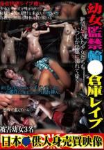 日本兒童人身買賣監禁輪姦倉庫強暴