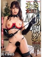 佐佐木明希女王的M男調教