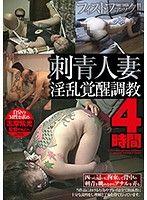 刺青人妻淫亂覺醒調教 4小時 第一集