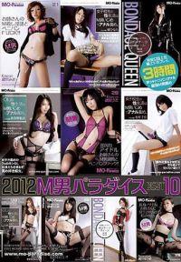 2012 M男天堂 BEST10